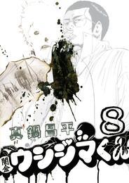 闇金ウシジマくん(8) 漫画