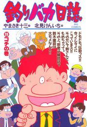 釣りバカ日誌(39) 漫画