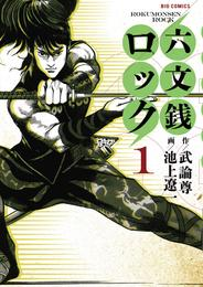 六文銭ロック(1) 漫画