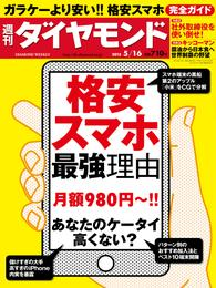 週刊ダイヤモンド 15年5月16日号 漫画