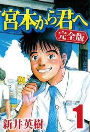 宮本から君へ [完全版] 1 漫画