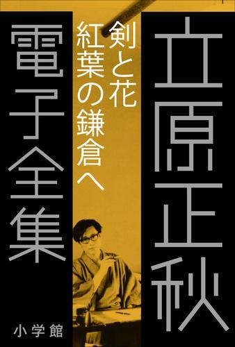 立原正秋 電子全集11 『剣と花 紅葉の鎌倉へ』 漫画