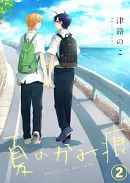 【特典付き】夏のかみ痕2 漫画