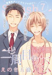 Splush vol.7 青春系ボーイズラブマガジン 漫画