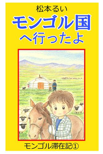 モンゴル国へ行ったよ モンゴル滞在記(1) 漫画