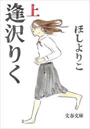 逢沢りく(上) 漫画