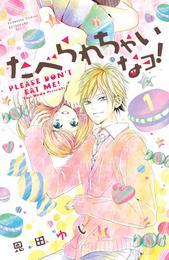 たべられちゃいなヨ! 分冊版(1) 漫画