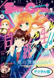 Sho-Comi 2020年2号(2019年12月20日発売)