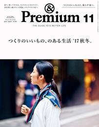 &Premium(アンド プレミアム) 2017年 11月号 [つくりのいいもの、のある生活 '17秋冬。] 漫画
