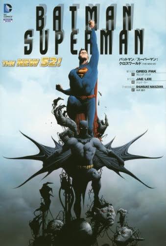 【画集】バットマン/スーパーマン:クロスワールド THE NEW 52! 漫画