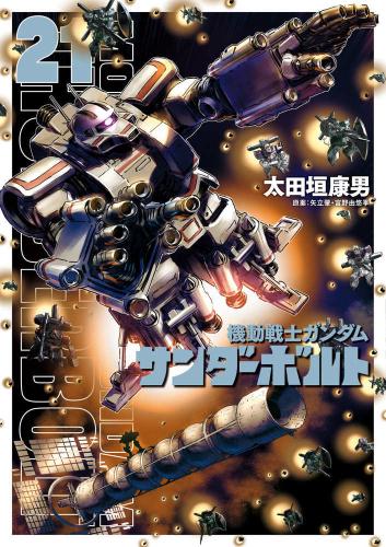 機動戦士ガンダム サンダーボルト (1-11巻 最新刊) 漫画