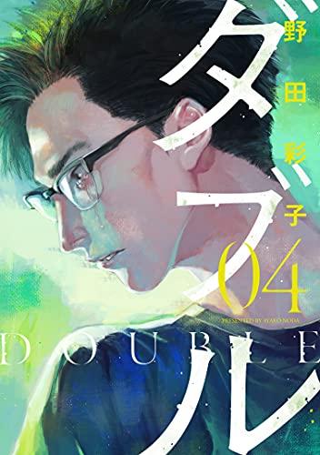 ダブル(1巻 最新刊)