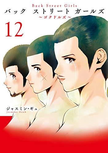 Back Street Girls バックストリートガールズ (1-12巻 全巻) 漫画