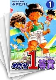 【中古】めざせ1等賞 (1-16巻) 漫画