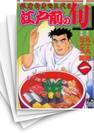 【中古】江戸前の旬 (1-91巻) 漫画