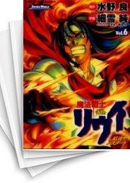 【中古】魔法戦士リウイ 紅炎のバスタード (1-6巻) 漫画