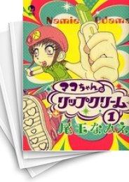 【中古】マコちゃんのリップクリーム (1-11巻) 漫画
