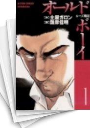 【中古】オールド・ボーイ (1-8巻) 漫画