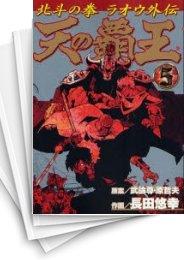 【中古】天の覇王 北斗の拳ラオウ外伝 (1-5巻 全巻) 漫画