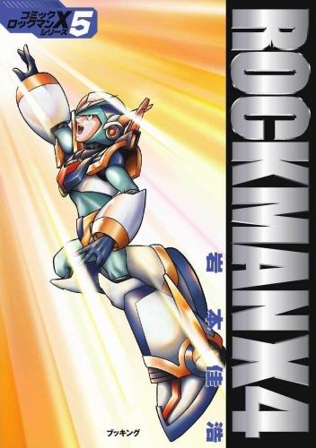 ロックマンX (1-5巻 全巻) 漫画