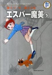 エスパー魔美   藤子・F・不二雄大全集 漫画