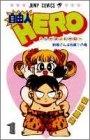 自由人HERO 漫画