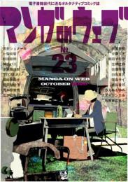 マンガ on ウェブ 14 冊セット最新刊まで 漫画