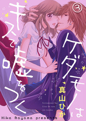 ケダモノはキスで嘘をつく 漫画