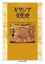 ギリシア文化史 8 冊セット最新刊まで 漫画