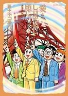 愛…しりそめし頃に… (1-12巻 全巻) 漫画