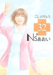 Ns'あおい(32) 漫画
