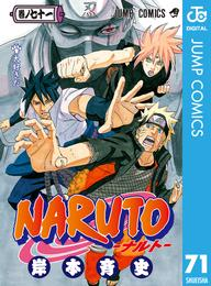 NARUTO―ナルト― モノクロ版 71 漫画