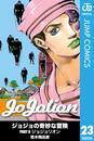 ジョジョの奇妙な冒険 第8部 モノクロ版 23 漫画