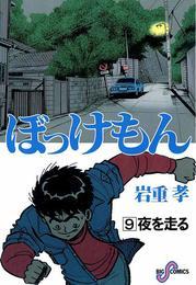 ぼっけもん(9) 漫画