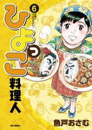 ひよっこ料理人(6) 漫画
