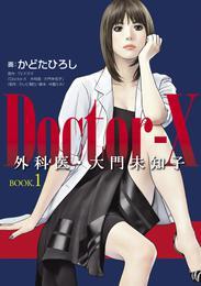 Doctor―X 外科医・大門未知子 BOOK.1 漫画