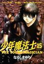 少年魔法士(15) 漫画