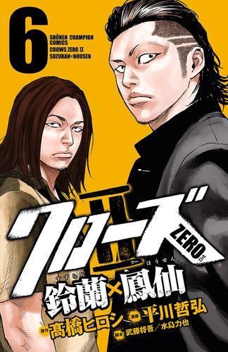 クローズZERO2 鈴蘭×鳳仙 6 漫画