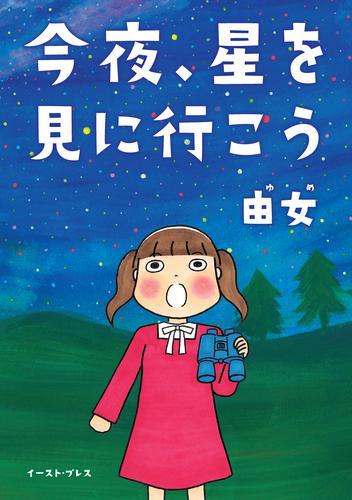 今夜、星を見に行こう 漫画