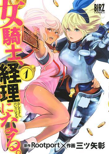 女騎士、経理になる。 (1) 【電子限定カラー収録】 漫画