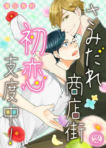 【特典付き】さみだれ商店街、初恋支度中!(2) 漫画