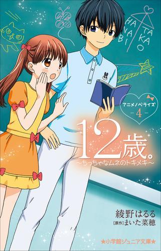 小学館ジュニア文庫 12歳。アニメノベライズ ~ちっちゃなムネのトキメキ~4 漫画