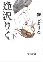 逢沢りく(下) 漫画