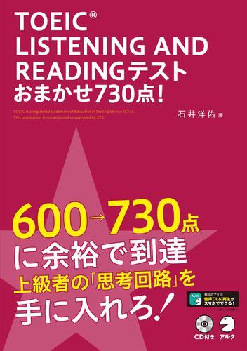 [新形式問題対応/音声DL付]TOEIC(R) LISTENING AND READINGテスト おまかせ730点! 漫画