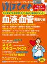 ゆほびか2021年3月号 漫画