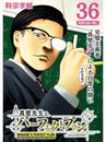 真壁先生のパーフェクトプラン【分冊版】36話 漫画