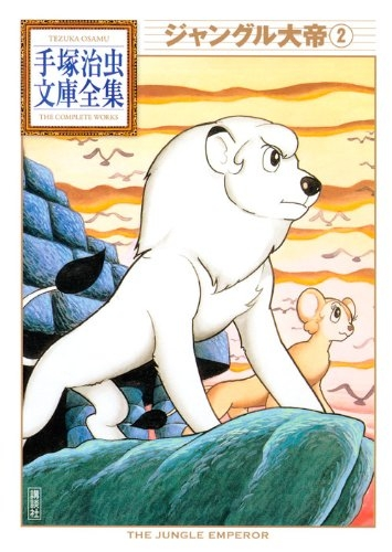 ジャングル大帝 -手塚治虫文庫全集- (1-2巻 全巻) 漫画