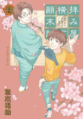 拝み屋横丁顛末記 (1-27巻 最新刊) 漫画