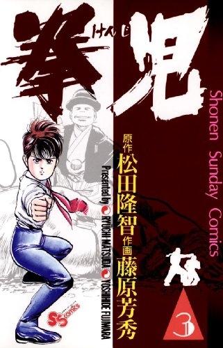 拳児 (1-21巻 全巻) 漫画