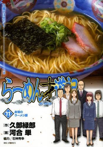 ラーメン才遊記 (1-11巻 最新刊) 漫画